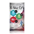 【リードヘルスケア】 ハイパーコラーゲンRAKu-DA(らくぅ〜だ)