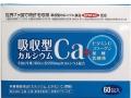 吸収型カルシウム2.5GX60