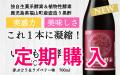 【定期購入】 新)いつもの酵素 RECOVER 700ml  「毎月1本お届け」コース」 毎月4980円