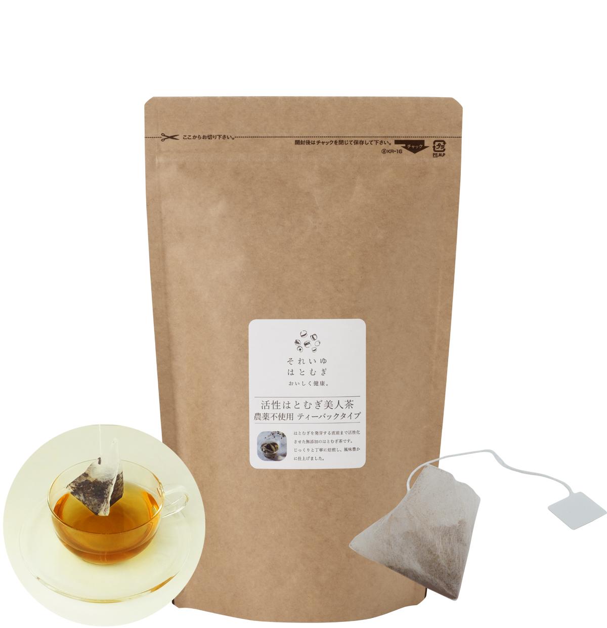 活性はとむぎ美人茶農薬不使用ティーバックタイプ