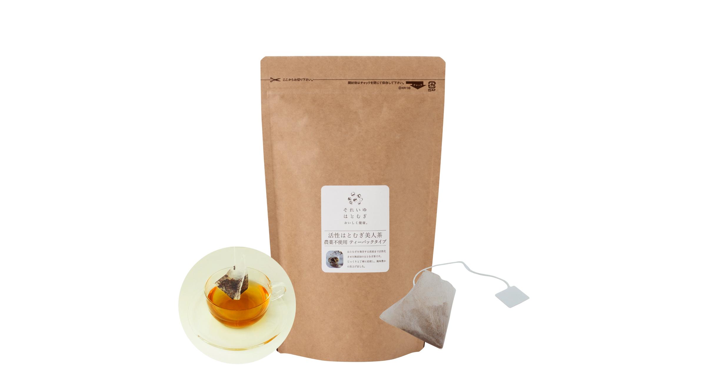 活性はとむぎ美人茶 農薬不使用