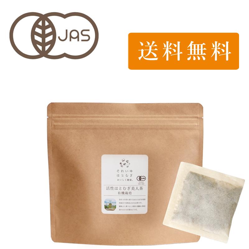 活性はとむぎ美人茶 有機農産物 20袋