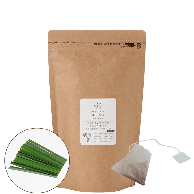 活性はとむぎ美人茶+レモングラス 農薬不使用ティーバックタイプ