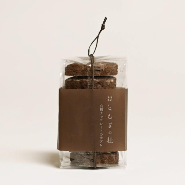 バレンタイン はとむぎスイーツ 有機チョコレートのサブレ