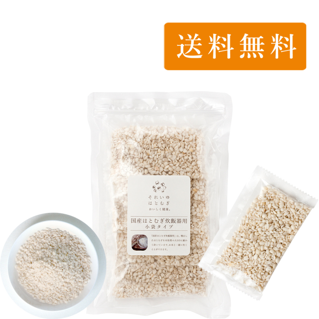 【従来製品】国産はとむぎ炊飯器用小袋タイプ