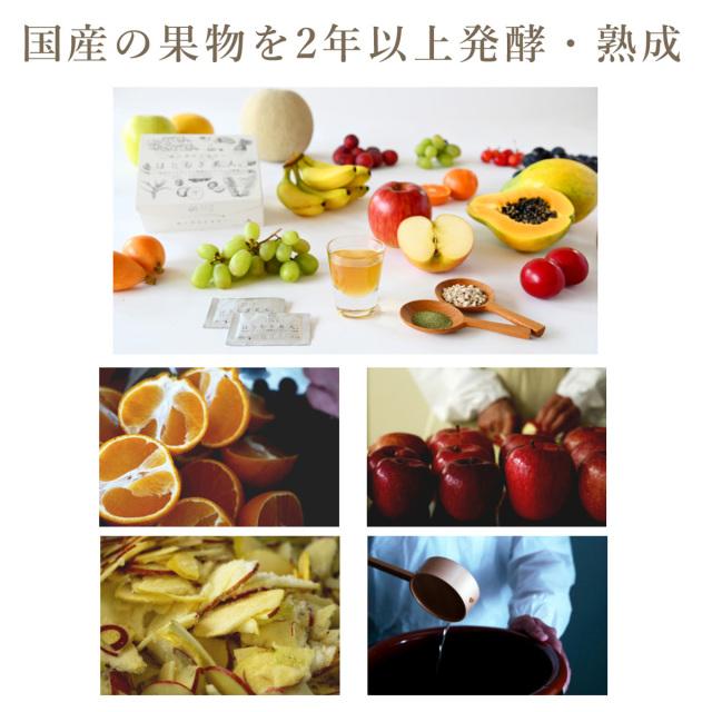 はとむぎ美人 国産の果物を2年間発酵・熟成