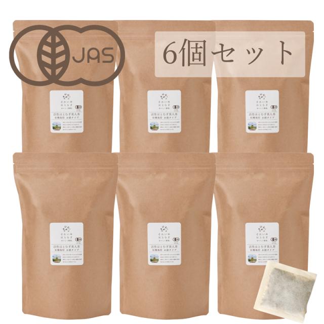 活性はとむぎ美人茶 有機農産物 お徳タイプ 6個セット