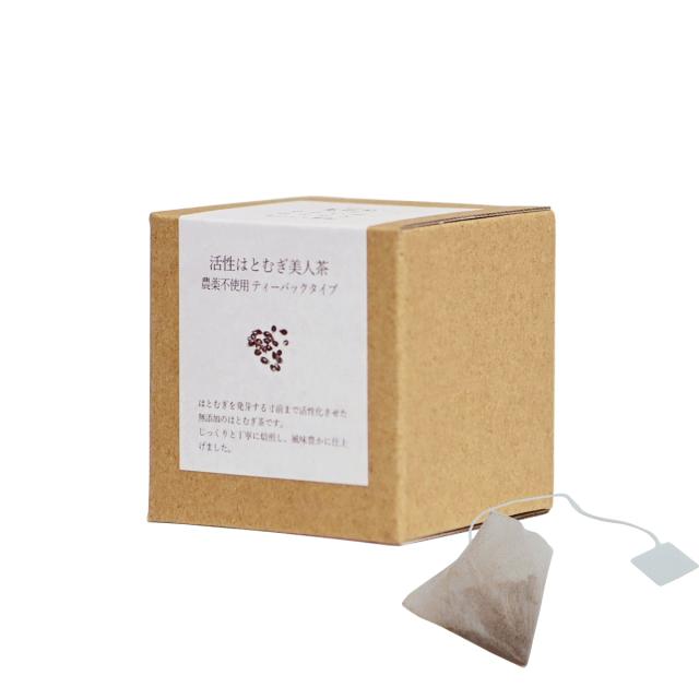 活性はとむぎ美人茶 農薬不使用 5袋タイプ