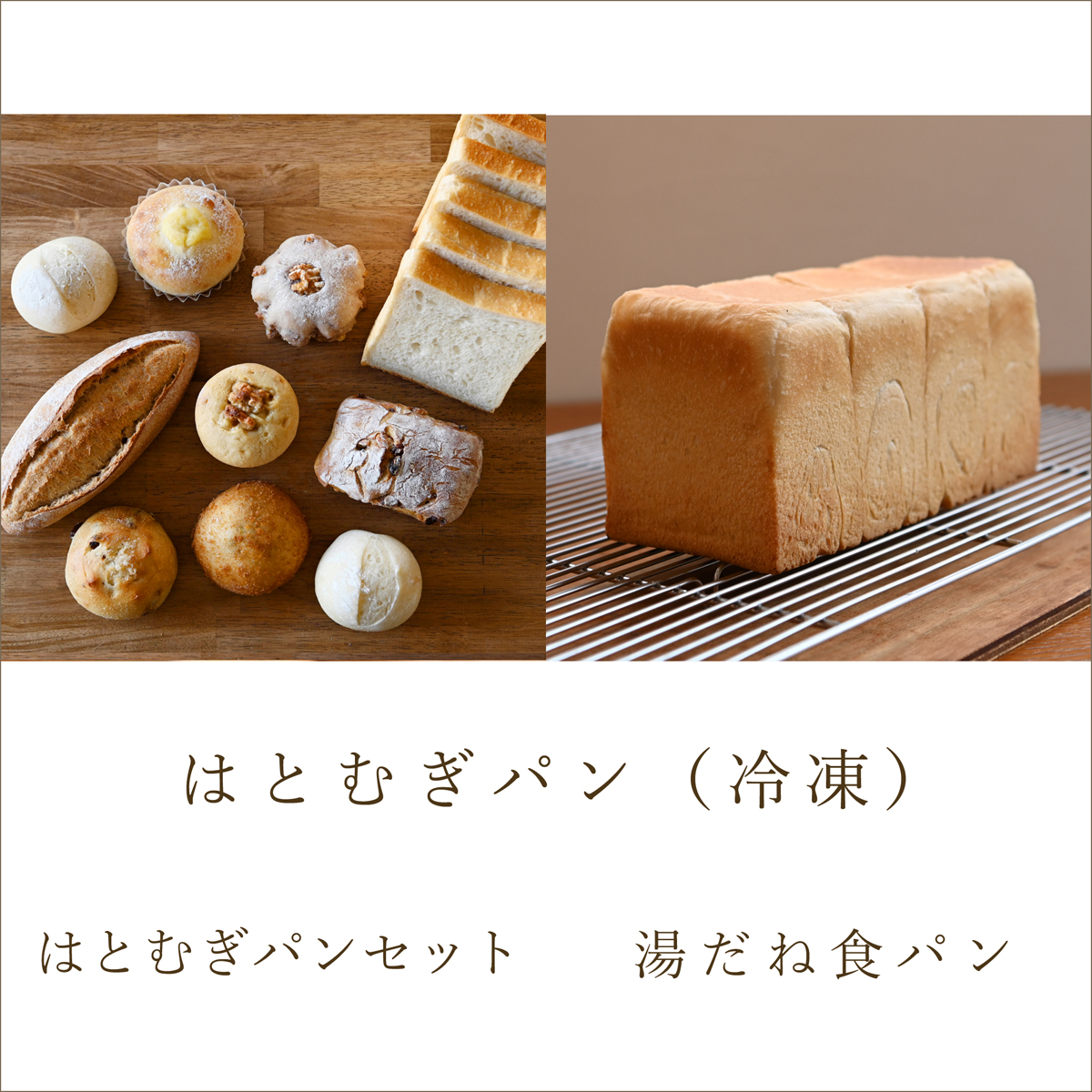 はとむぎパン