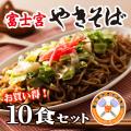 富士宮やきそば(10個セット)