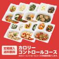 【定期購入・送料無料】カロリーコントロールコース