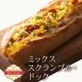 【単品】ミックススクランブル・ドック2個入