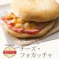 【単品】ベーコンチーズ・フォカッチャ2個入