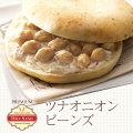 【単品】ツナオニオンビーンズ・フォカッチャ2個入