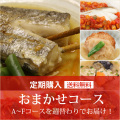 【定期購入・送料無料】おまかせコース A~F