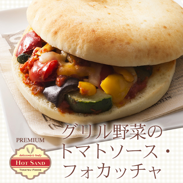 【単品】グリル野菜のトマトソース・フォカッチャ2個入