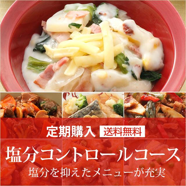 【定期購入・送料無料】塩分コントロールコース