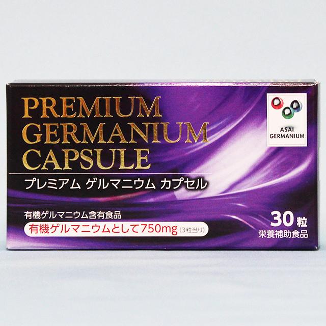 PREMIUM GERMANIUM CAPSULE(プレミアムゲルマニウムカプセル)