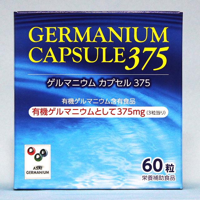 GERMANIUM CAPSULE375(ゲルマニウムカプセル375)