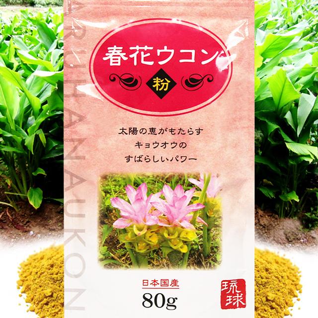 春花ウコン(粉)