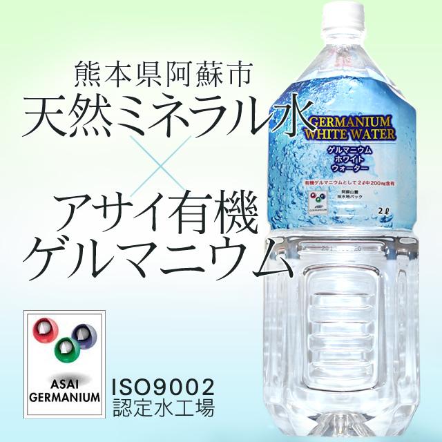 GERMANIUM WHITE WATER(ゲルマニウムホワイトウォーター)2L