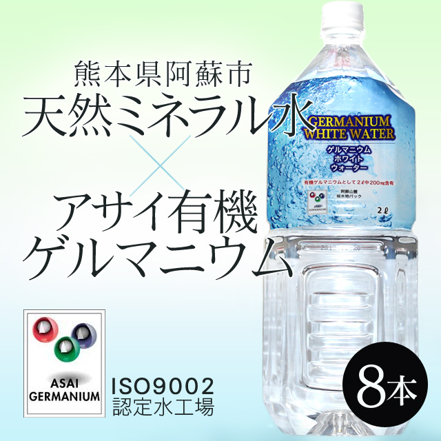 GERMANIUM WHITE WATER(ゲルマニウムホワイトウォーター)2L×8本
