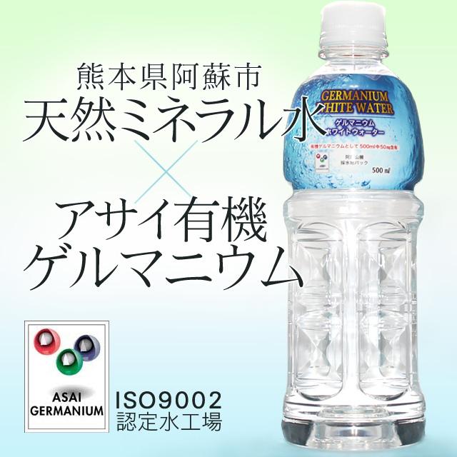 GERMANIUM WHITE WATER(ゲルマニウムホワイトウォーター)500ml
