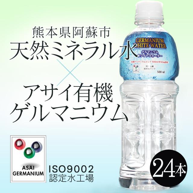 GERMANIUM WHITE WATER(ゲルマニウムホワイトウォーター)500ml×24本