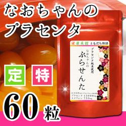 なおちゃんのぷらせんた60粒入り【特典+定期+3回目プレゼント付】