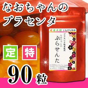 なおちゃんのぷらせんた90粒入り【特典+定期+3回目プレゼント付】