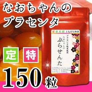 なおちゃんのぷらせんた150粒入り【特典+定期+3回目プレゼント付】