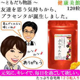 なおちゃんのプラセンタ120粒サプリメント