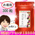 なおちゃんのプラセンタ サプリメントお得用300粒+120粒