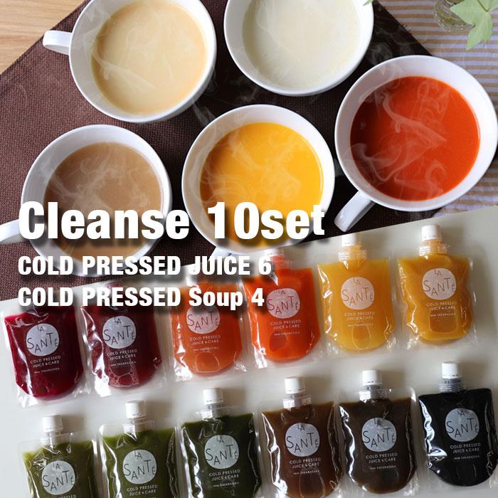 色々選べるクレンズセット/お好きな味を選んでね!/コールドプレスジュース または 甘酒 200g 6本 & スープ180g 4本 計10本セット