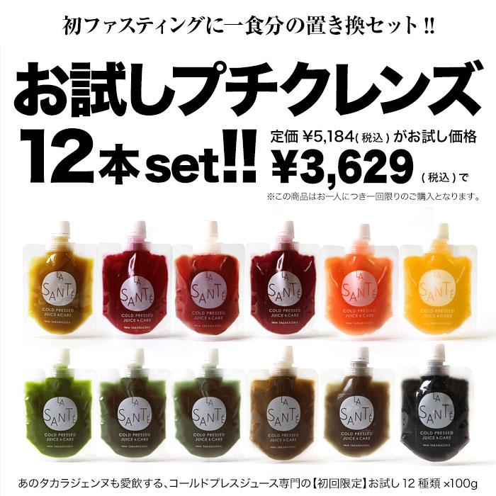 【初挑戦!】コールドプレスジュース [12種類/チャレンジセット] 100g 12本セット ALL12set-100 ラサンテ コールドプレスジュース