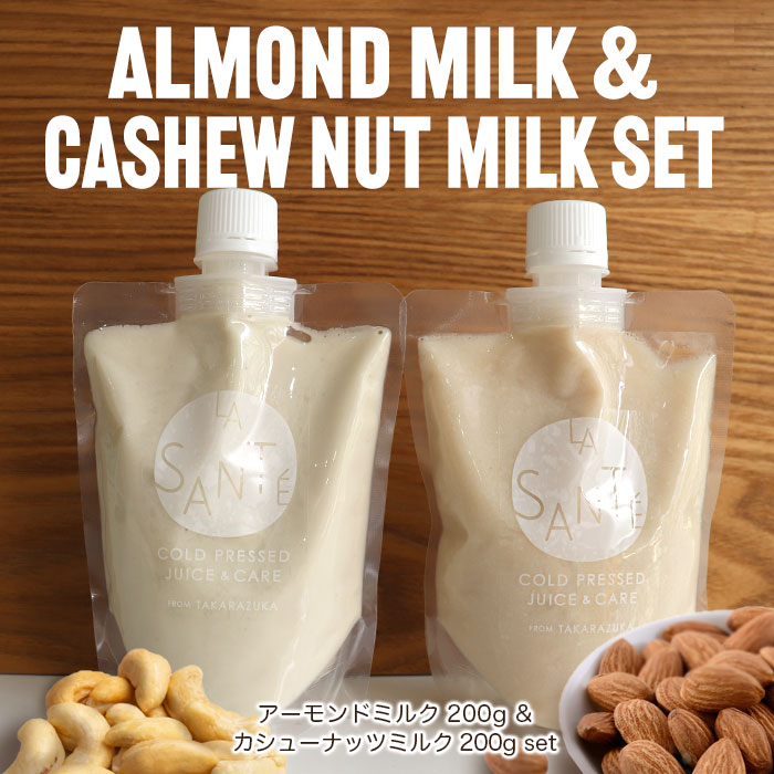 アーモンドミルク&カシューナッツミルクset 【貧血予防・デトックスに】