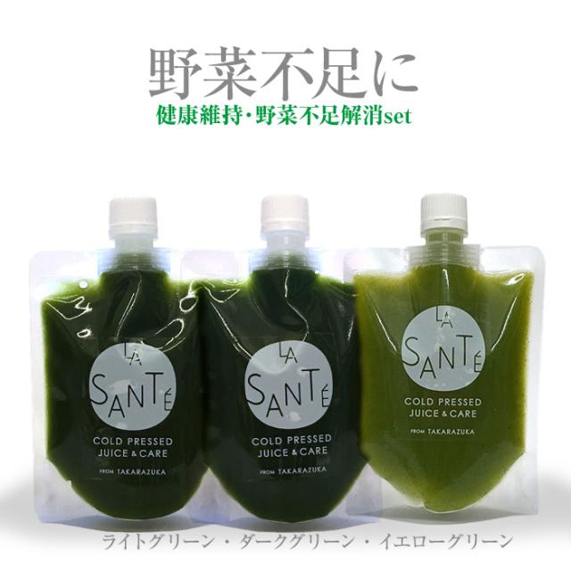クレンズ3本セット/健康維持・野菜不足解消/ライトグリーン、ダークグリーン、イエローグリーン