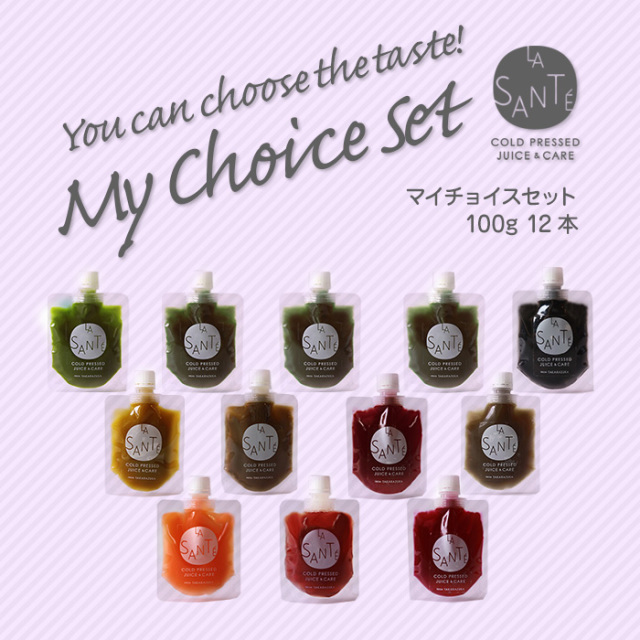 【味が選べる!】マイチョイスセット100g 12本セット choice12set-100 ラサンテ コールドプレスジュース