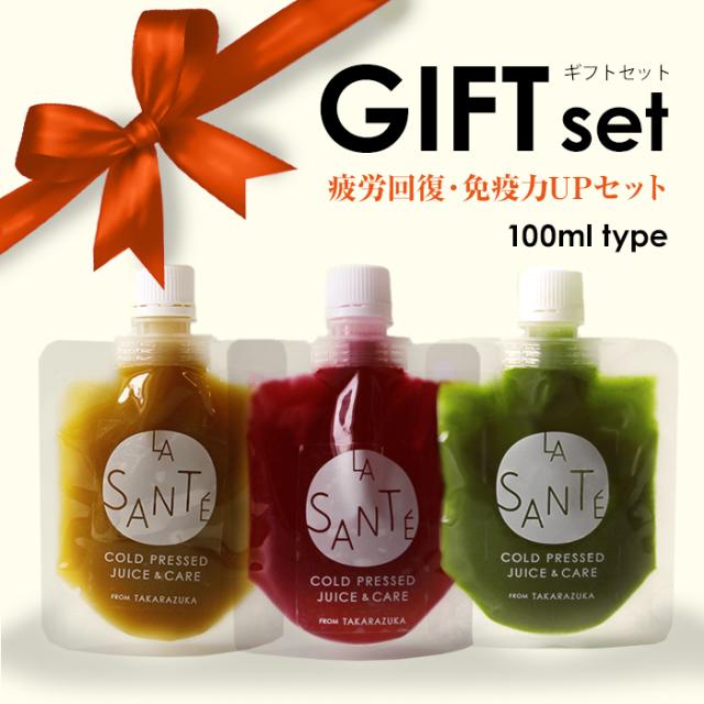 【ギフトセット 100g 6本】 疲労回復・免疫力UPセット  giftset-4 ラサンテ コールドプレスジュース