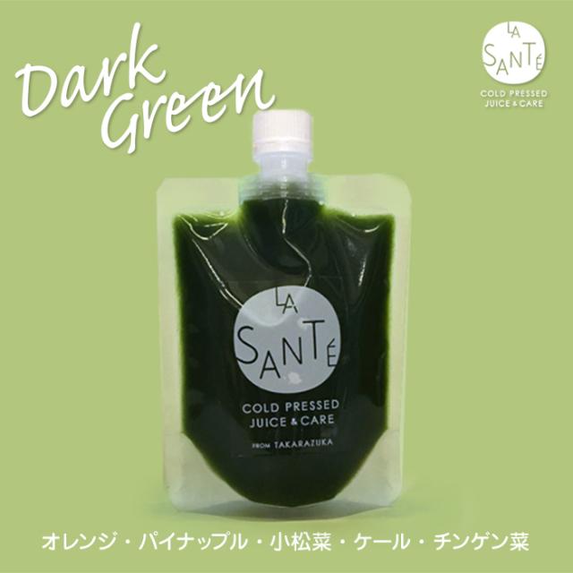 ダークグリーン  200g 1本 ラサンテ コールドプレスジュース