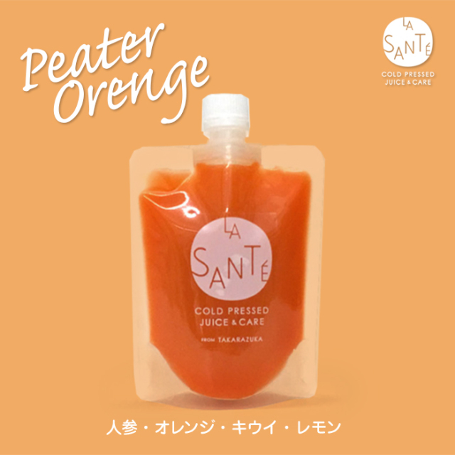 ピーターオレンジ  200g 1本 ラサンテ コールドプレスジュース
