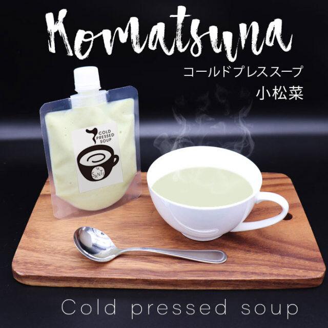 小松菜のコールドプレススープ  180g