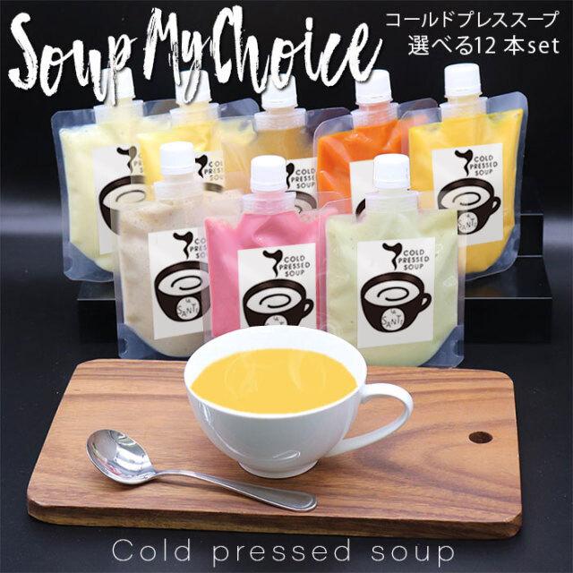 【味が選べる!】 スープ 180g×12本セット
