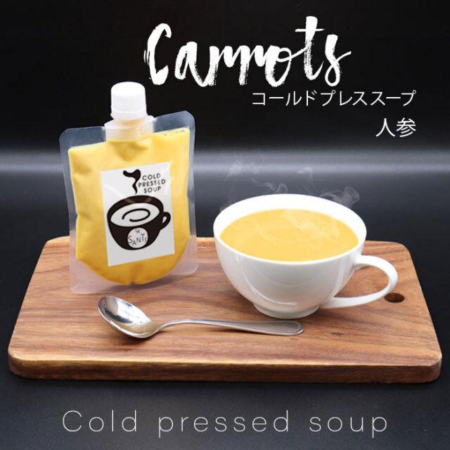 人参のコールドプレススープ  180g