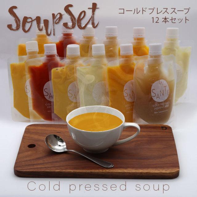 スープ全種類 180g×12本セット