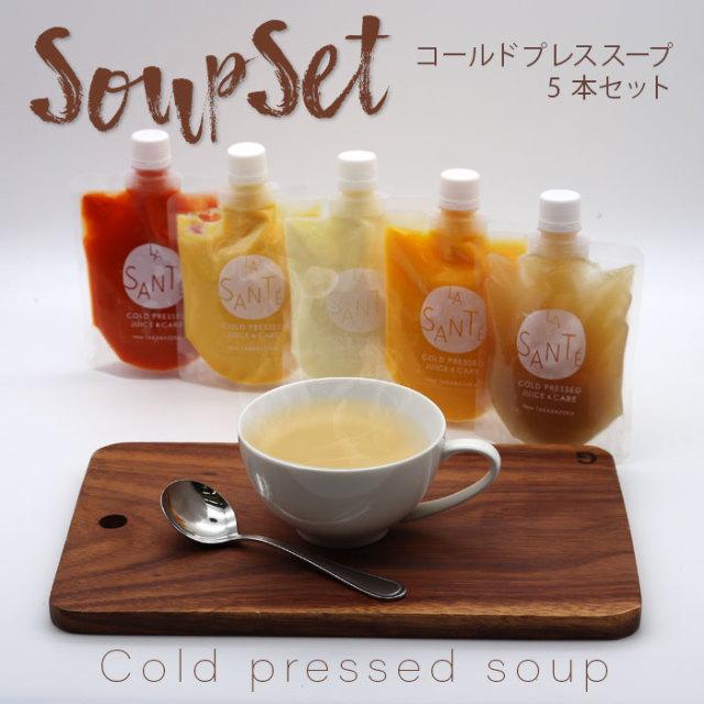 スープ全種類 180g×5本セット