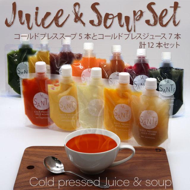 スープ 180g×5本+コールドプレスジュース 200g×7本の計12本セット