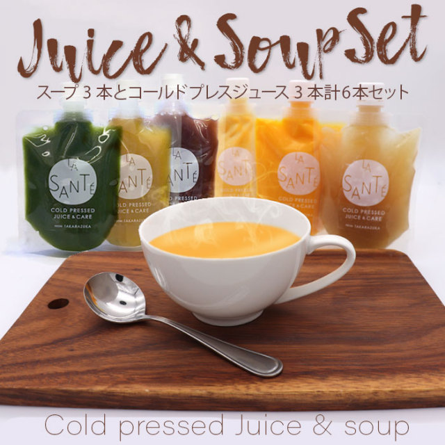 スープ 180g×3本+コールドプレスジュース 200g×3本の計6本セット