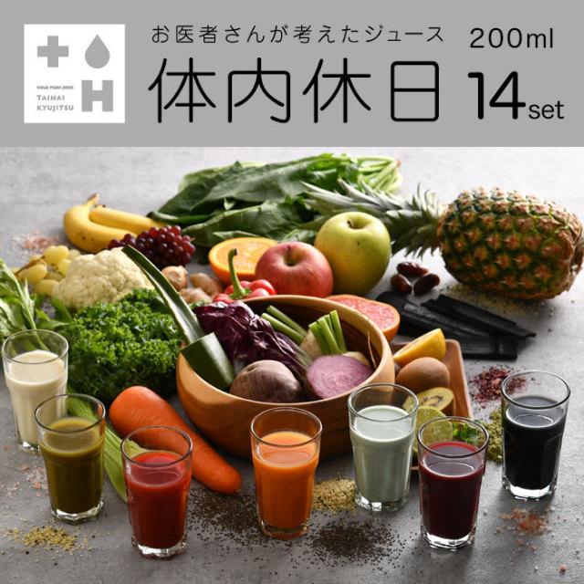 【体内休息セット 200ml 14本】tnk-set14 体内休日 コールドプレスジュース