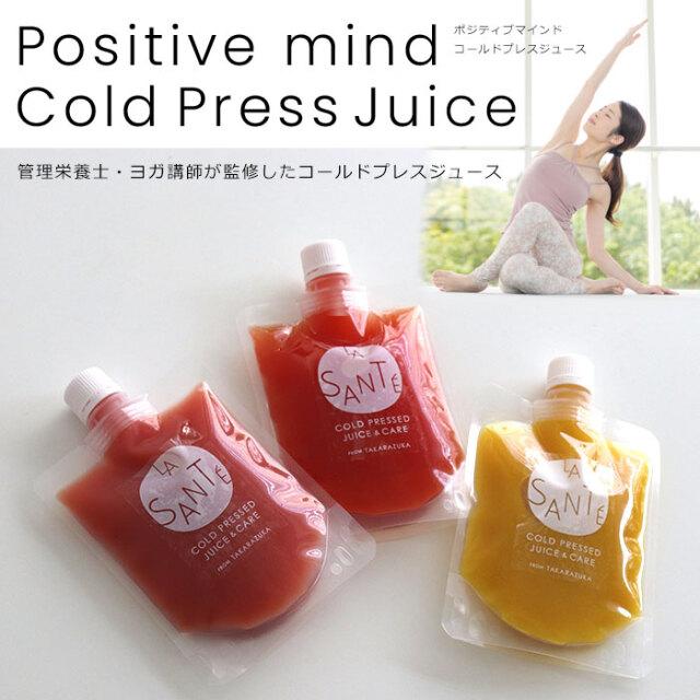 ポジティブマインド【数量限定】管理栄養士・ヨガ講師が作ったコールドプレスジュース3本セット